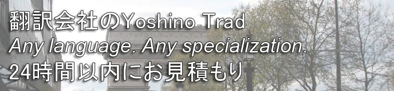 翻訳会社のYoshino Trad。Any language, any specialization.24時間以内にお見積もり